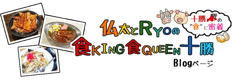 仏太とRYOの食KING食QUEEN十勝[十勝の食に密着]FMWING帯広76.1MHz